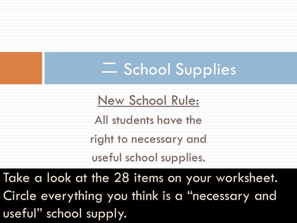 useful school supplies.