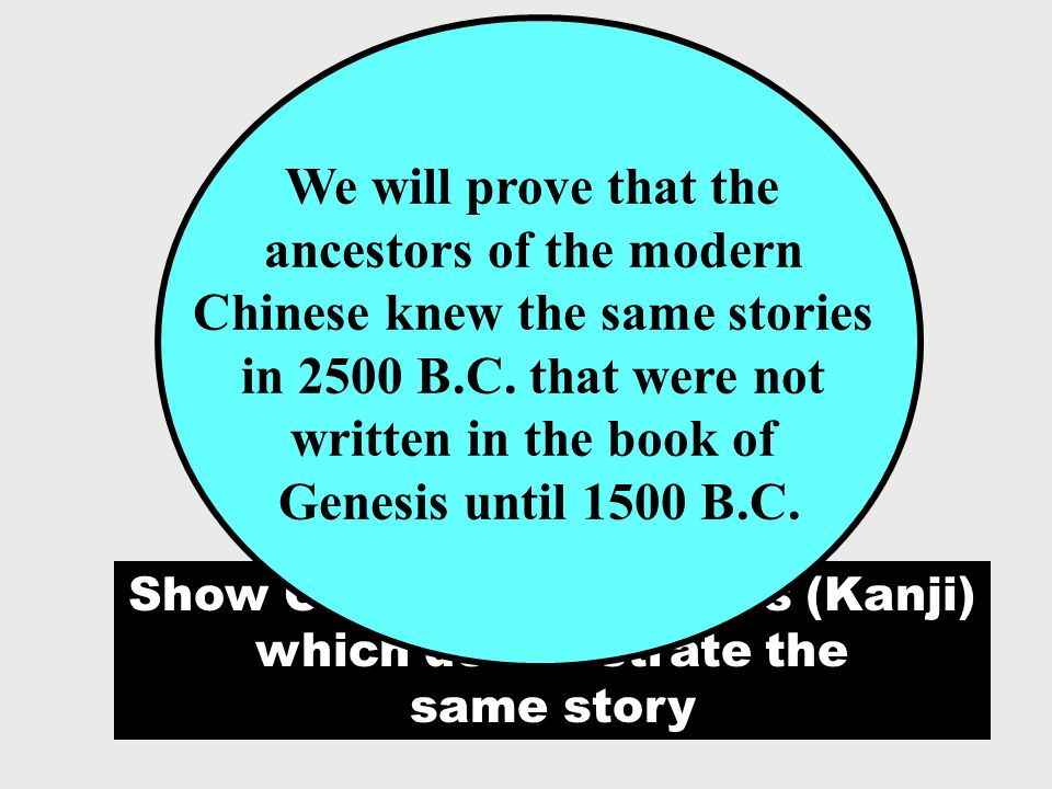 ancestors of the modern Chinese knew the same stories