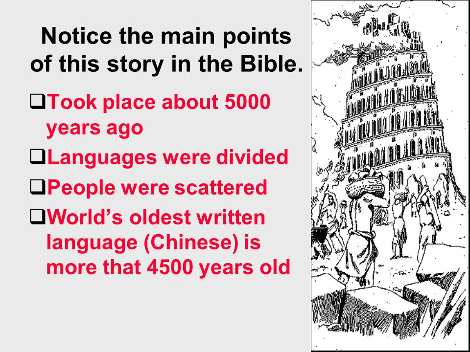 Notice the main points of this story in the Bible.