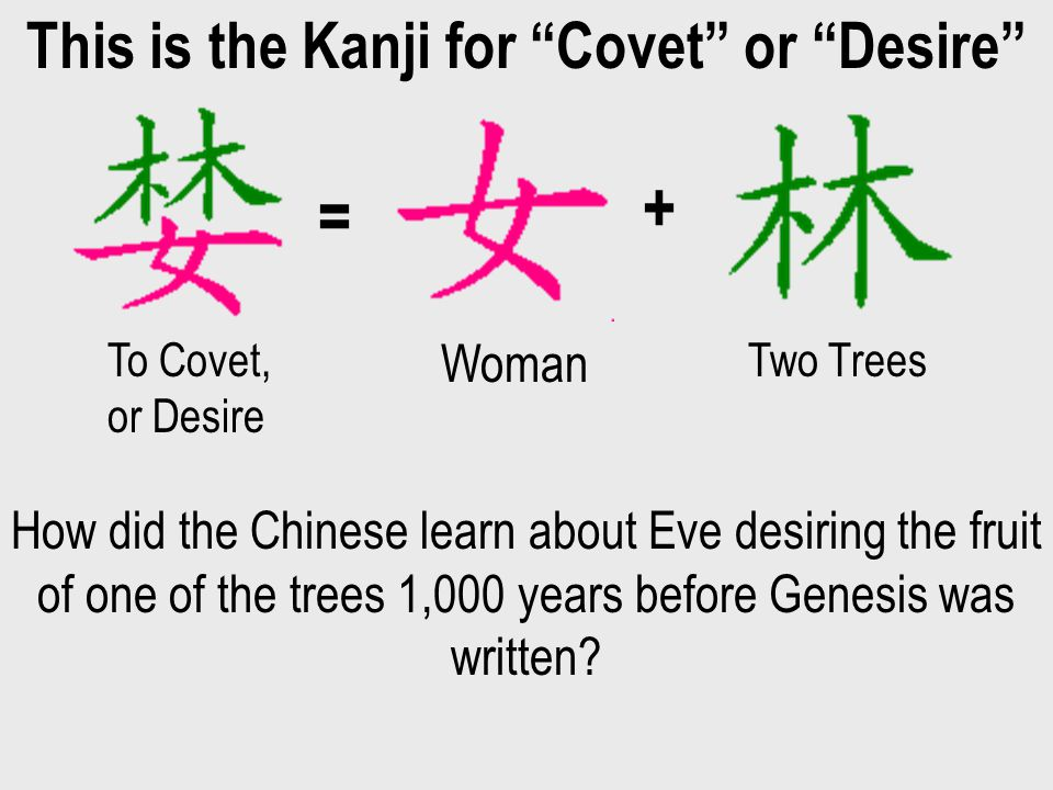 This is the Kanji for Covet or Desire