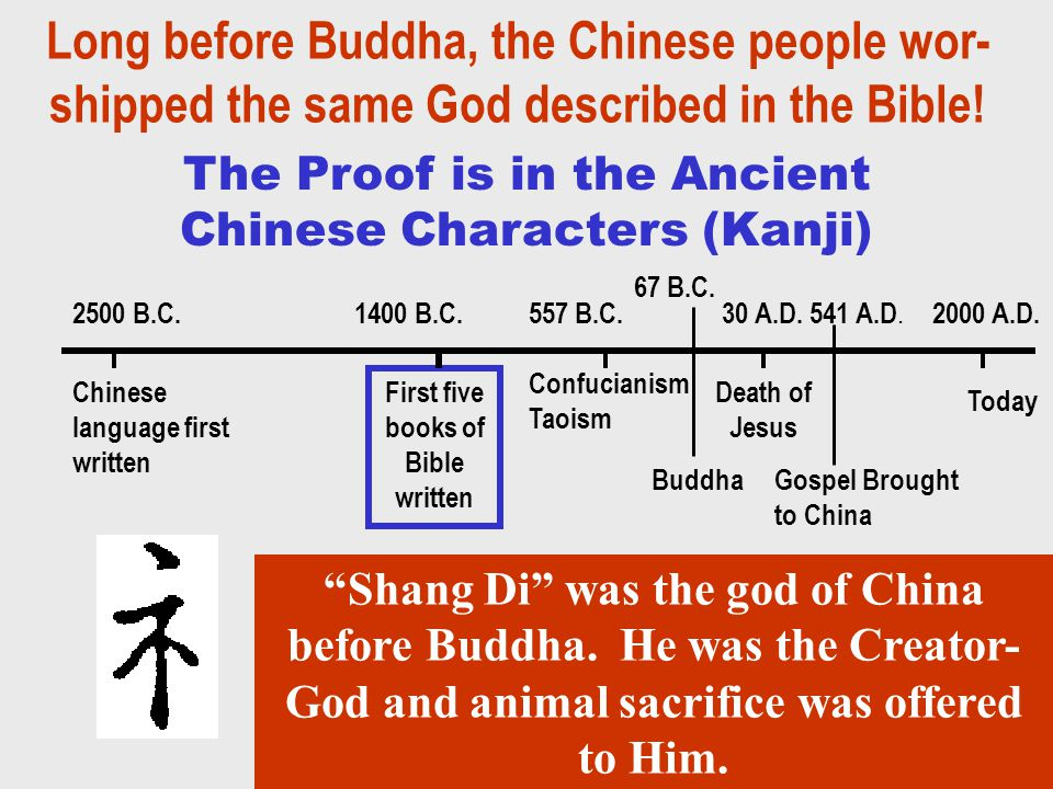 Long before Buddha, the Chinese people wor-shipped the same God described in the Bible!