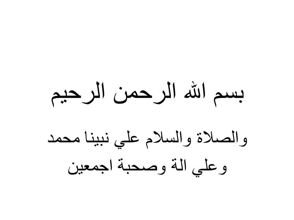 والصلاة والسلام علي نبينا محمد وعلي الة وصحبة اجمعين