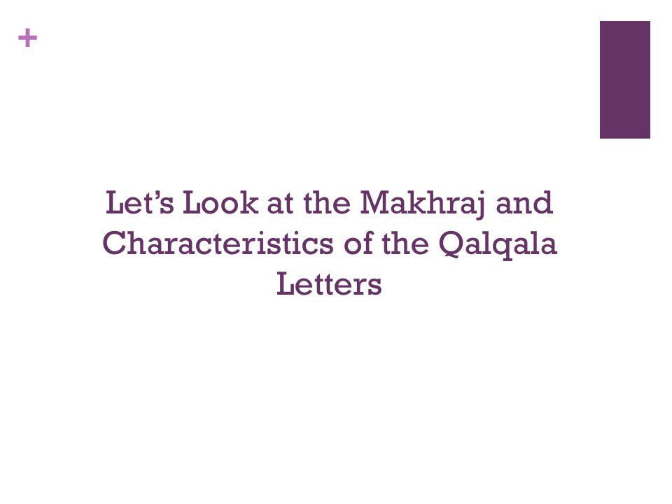 Let's Look at the Makhraj and Characteristics of the Qalqala Letters