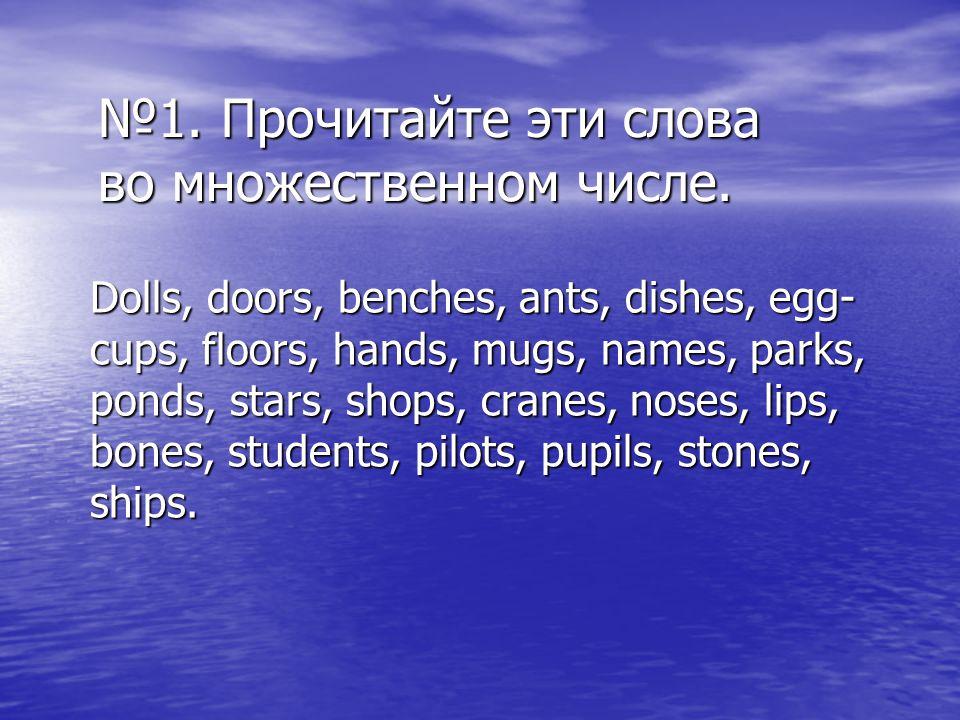 №1. Прочитайте эти слова во множественном числе.