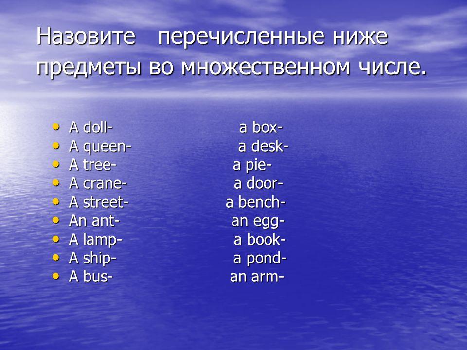 Назовите перечисленные ниже предметы во множественном числе.
