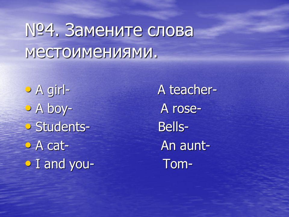 №4. Замените слова местоимениями.