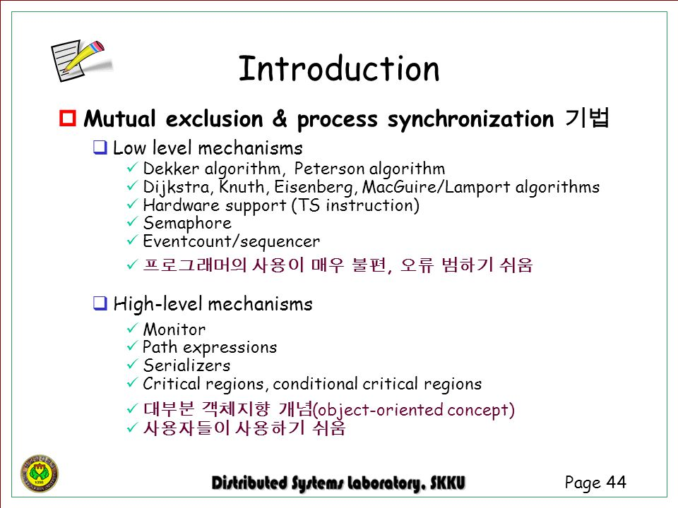 Introduction Mutual exclusion & process synchronization 기법