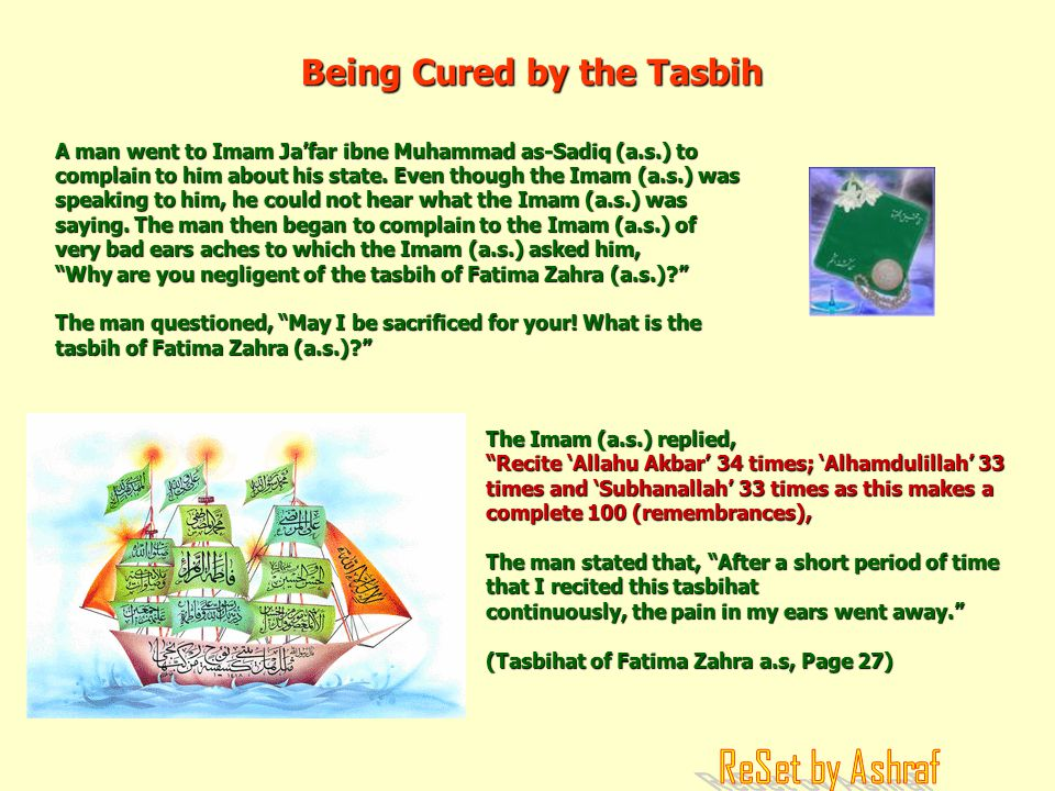 Being Cured by the Tasbih