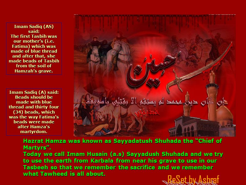 Hazrat Hamza was known as Sayyadatush Shuhada the Chief of Martyrs .