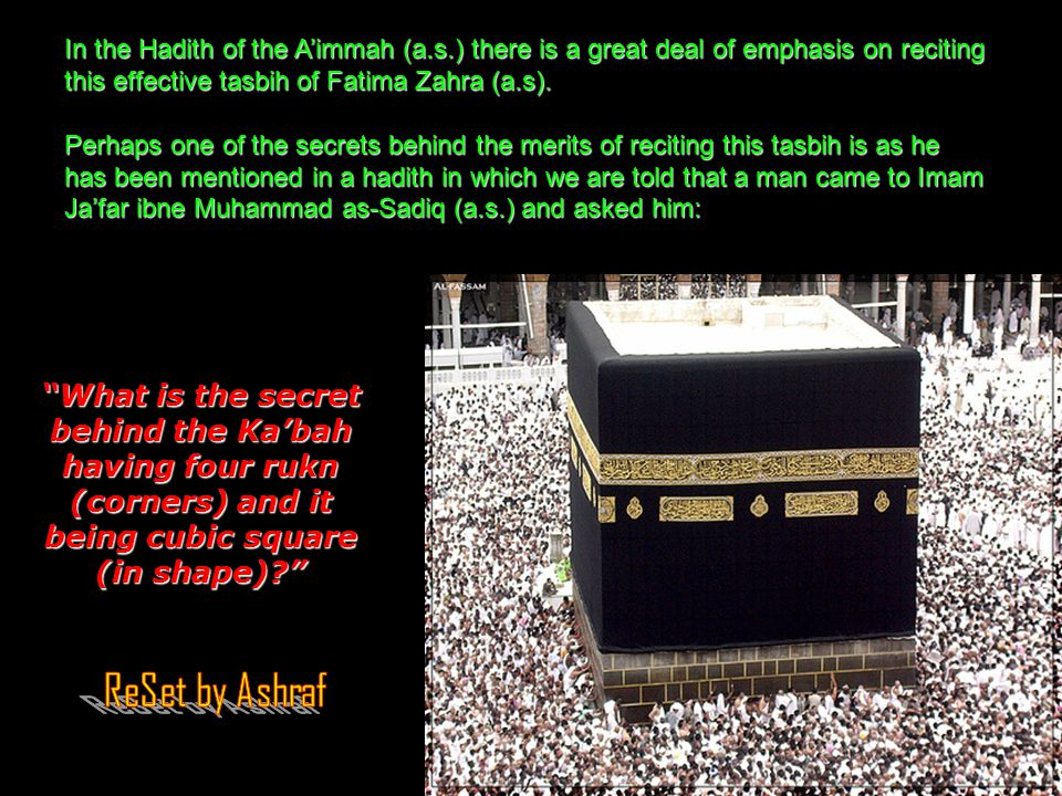 In the Hadith of the A'immah (a. s