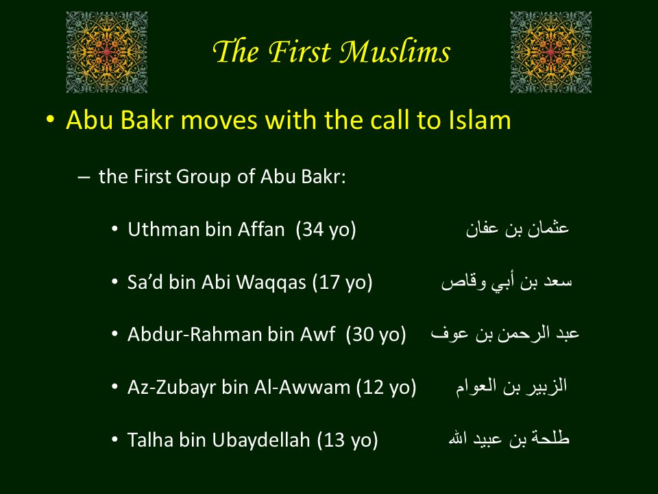 The First Muslims Abu Bakr moves with the call to Islam