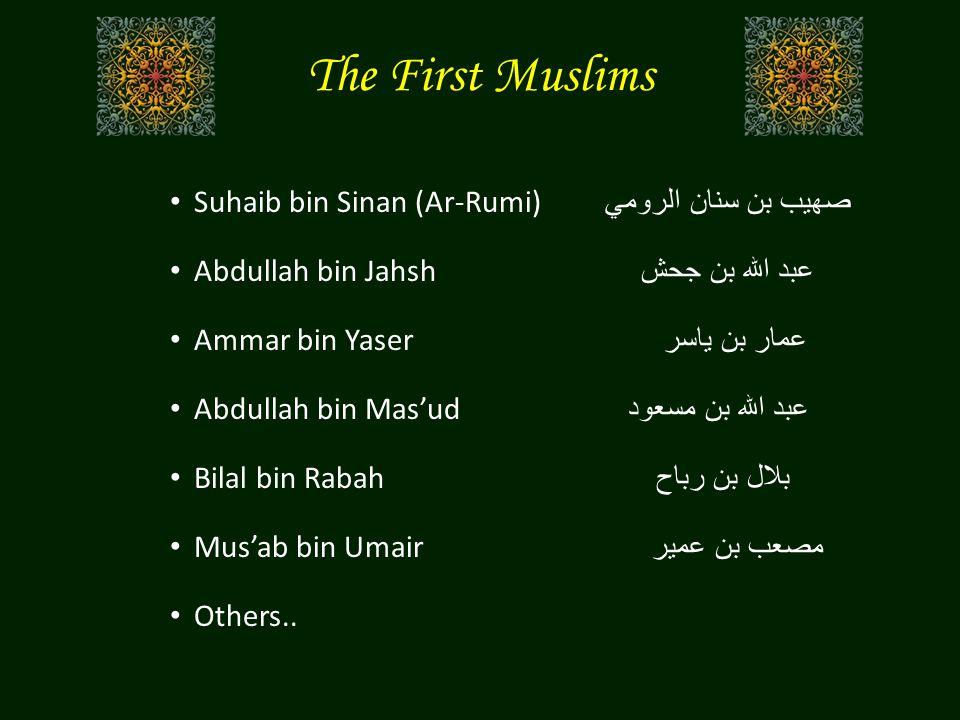 The First Muslims Suhaib bin Sinan (Ar-Rumi) صهيب بن سنان الرومي