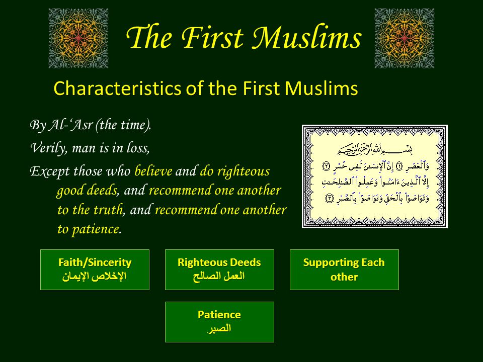 The First Muslims Characteristics of the First Muslims