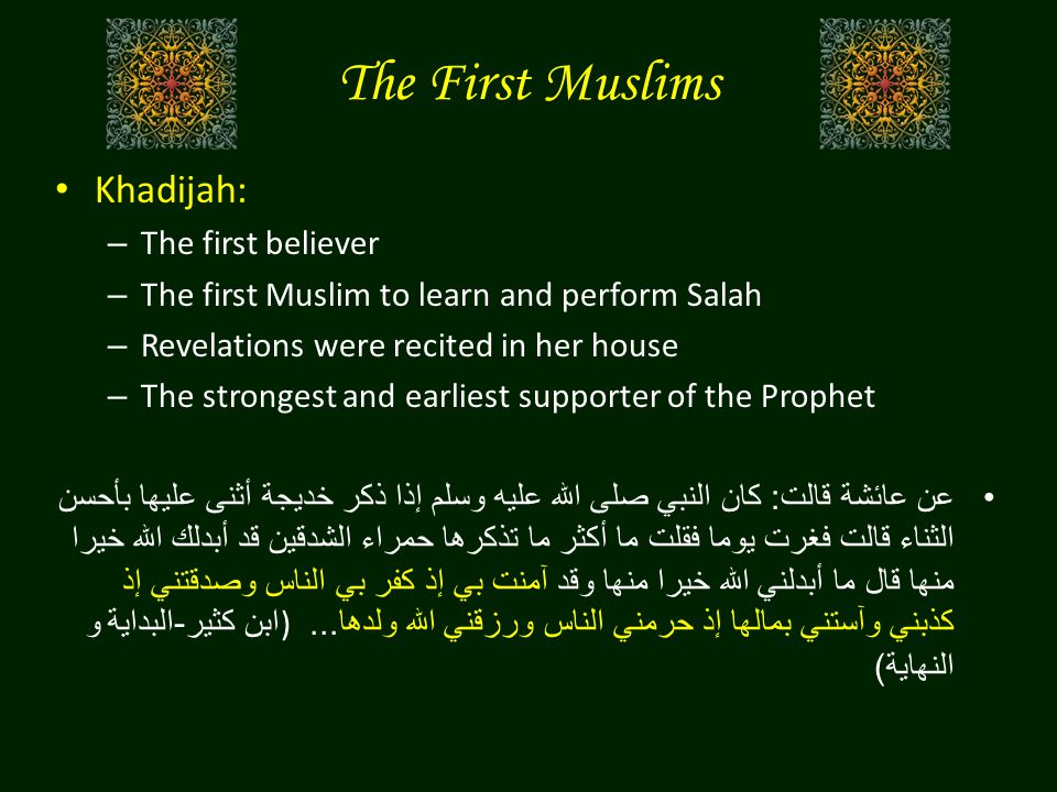 The First Muslims Khadijah: The first believer