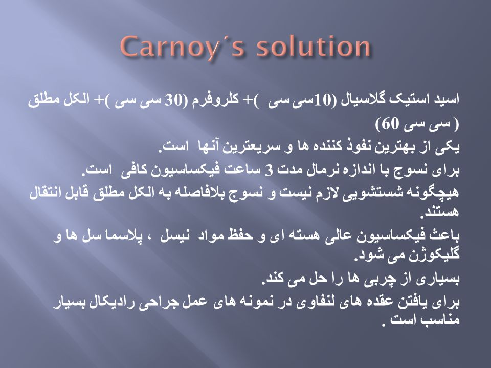 Carnoy΄s solution