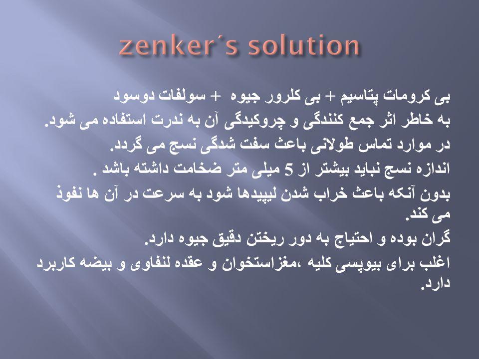 zenker΄s solution