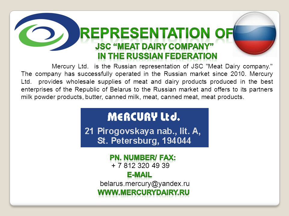 REPRESENTATION OF JSC Мeat Dairy Company
