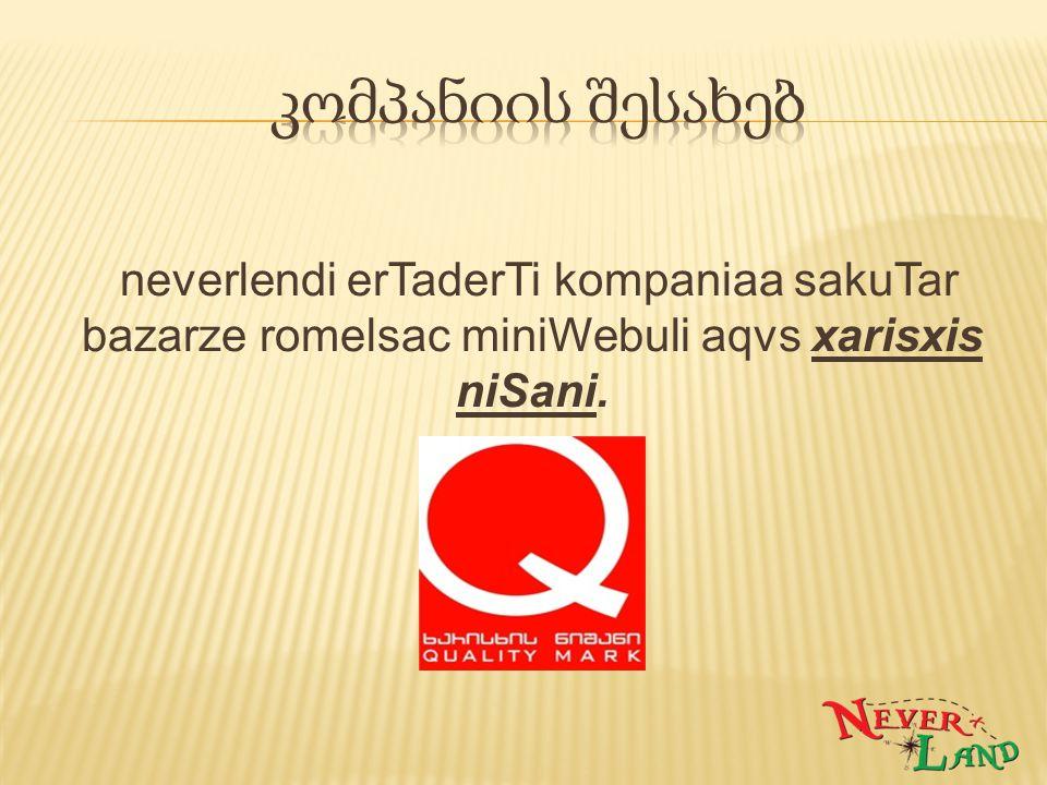 კომპანიის შესახებ neverlendi erTaderTi kompaniaa sakuTar bazarze romelsac miniWebuli aqvs xarisxis niSani.