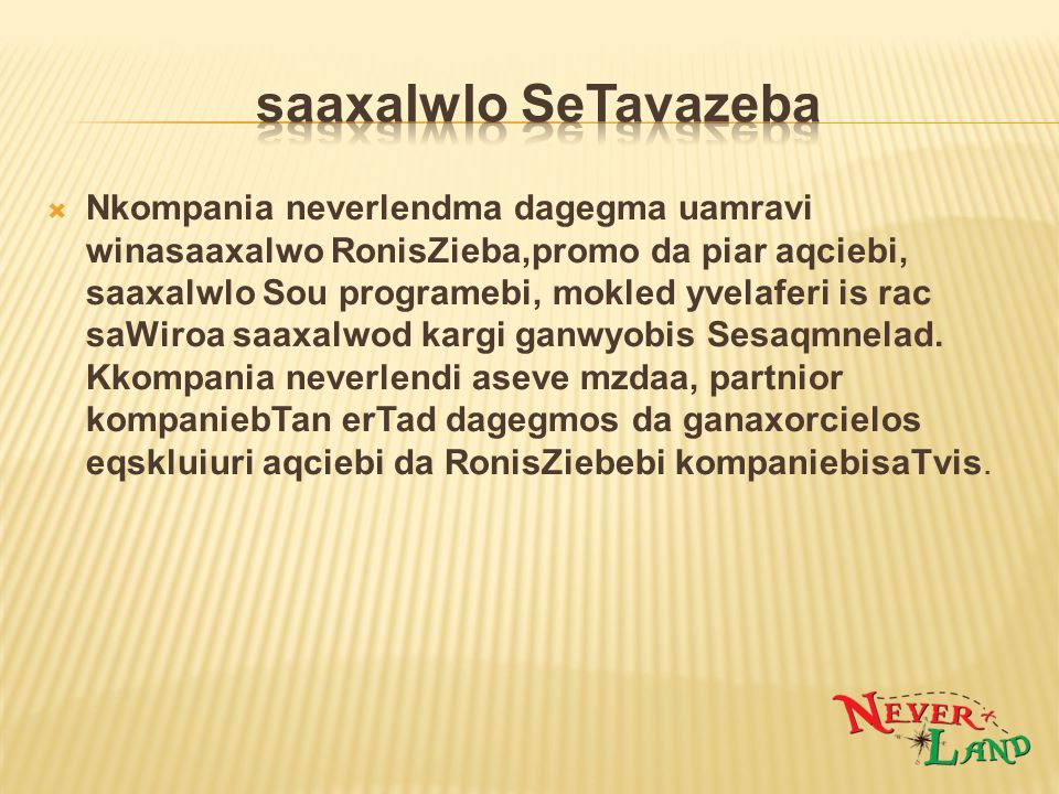 saaxalwlo SeTavazeba