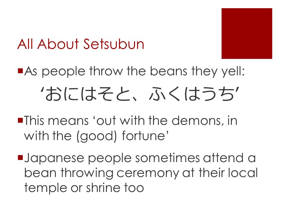 'おにはそと、ふくはうち' All About Setsubun As people throw the beans they yell: