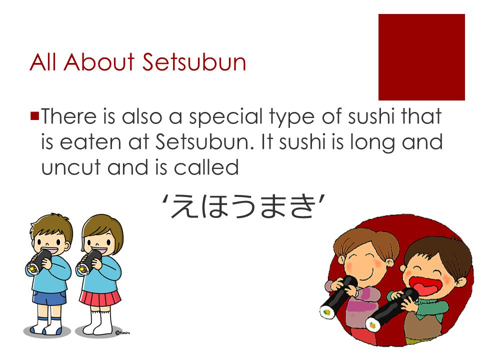 'えほうまき' All About Setsubun
