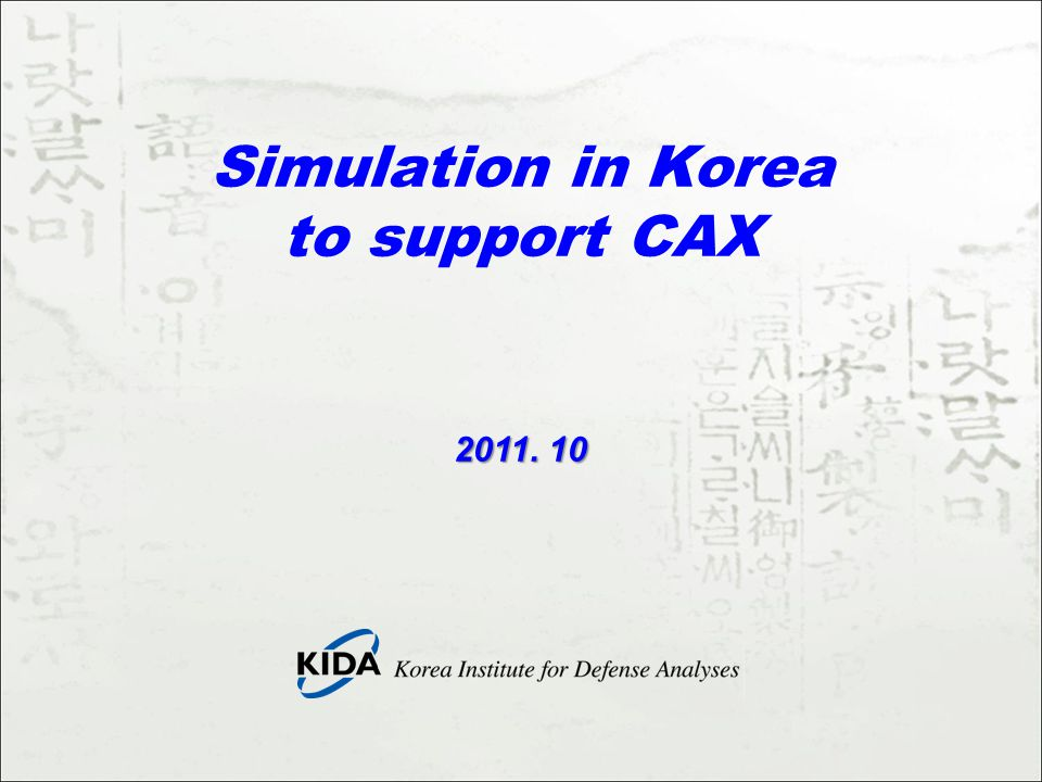 Simulation in Korea to support CAX