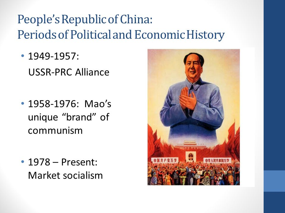 People's Republic of China: Periods of Political and Economic History
