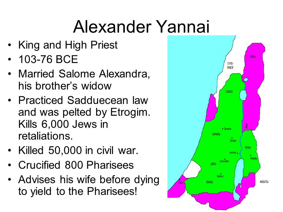 Alexander Yannai King and High Priest 103-76 BCE