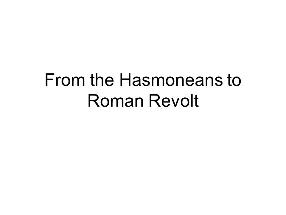 From the Hasmoneans to Roman Revolt