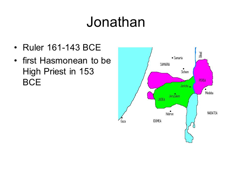 Jonathan Ruler 161-143 BCE first Hasmonean to be High Priest in 153 BCE
