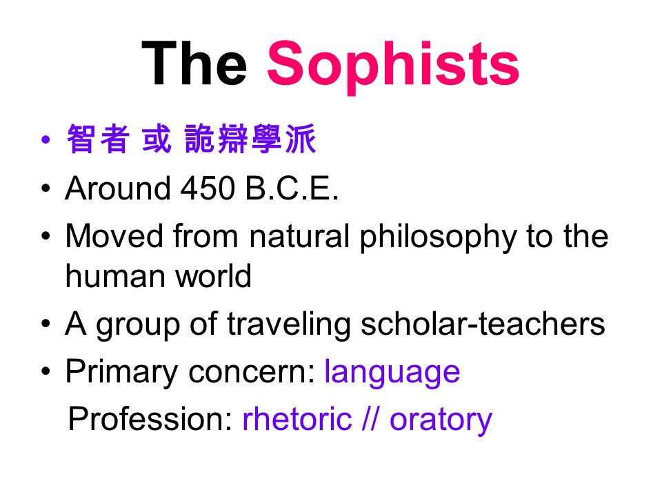 The Sophists 智者 或 詭辯學派 Around 450 B.C.E.