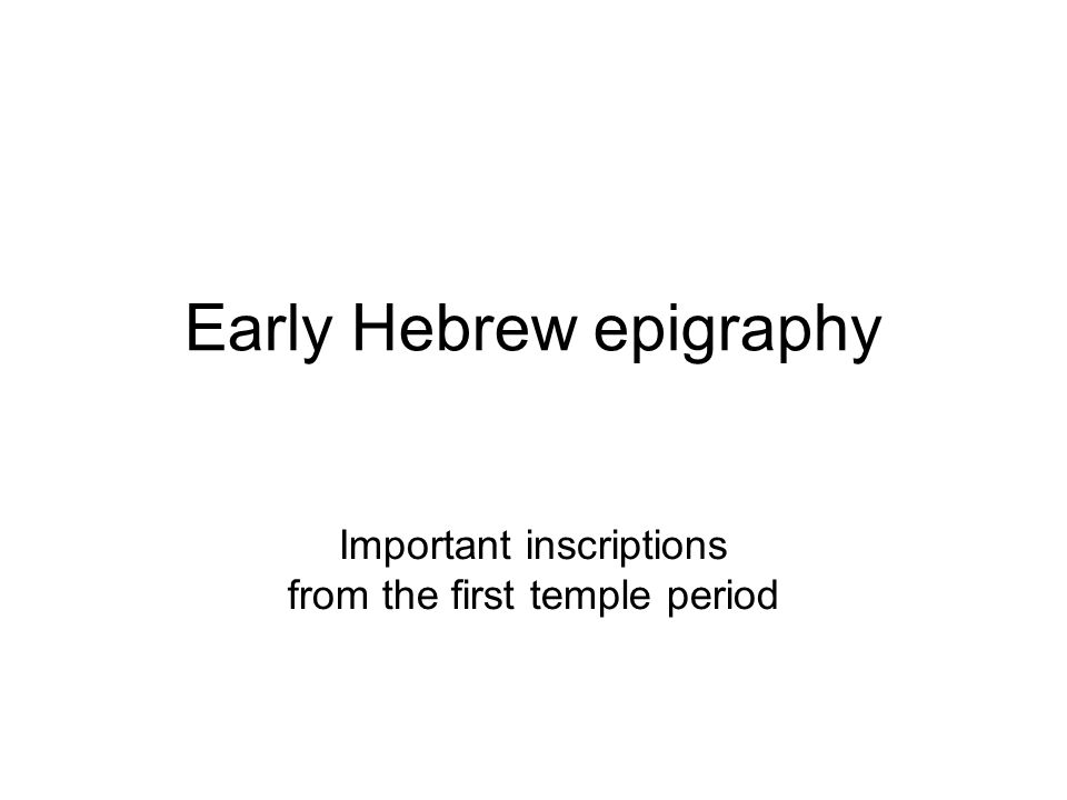 Early Hebrew epigraphy