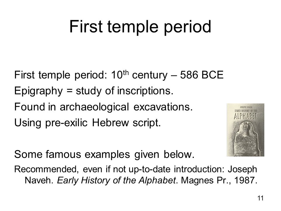 First temple period First temple period: 10th century – 586 BCE
