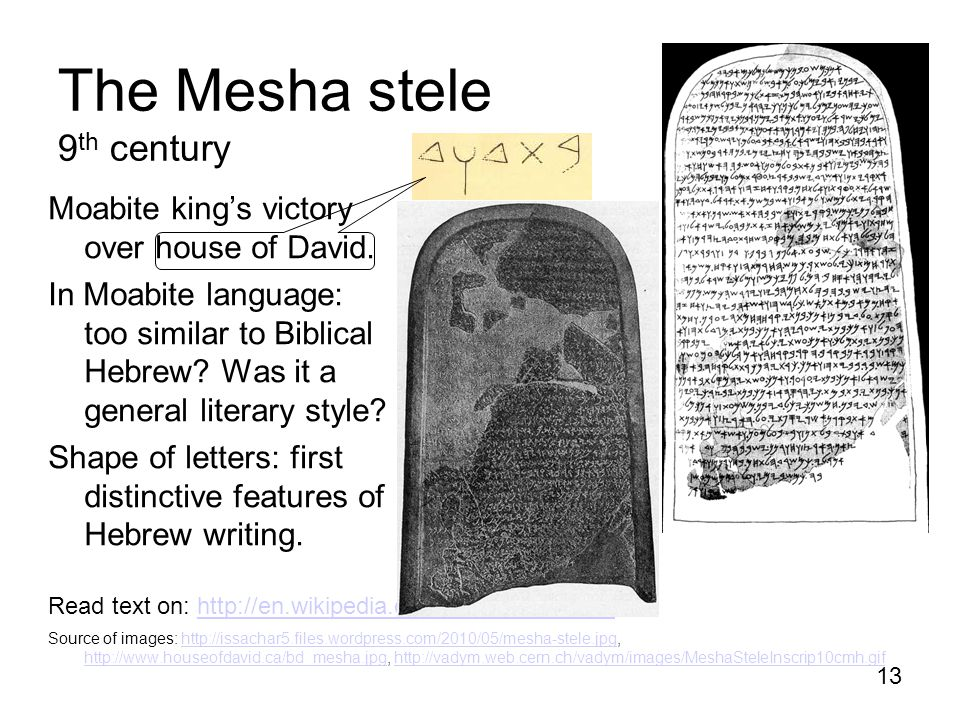 The Mesha stele 9th century