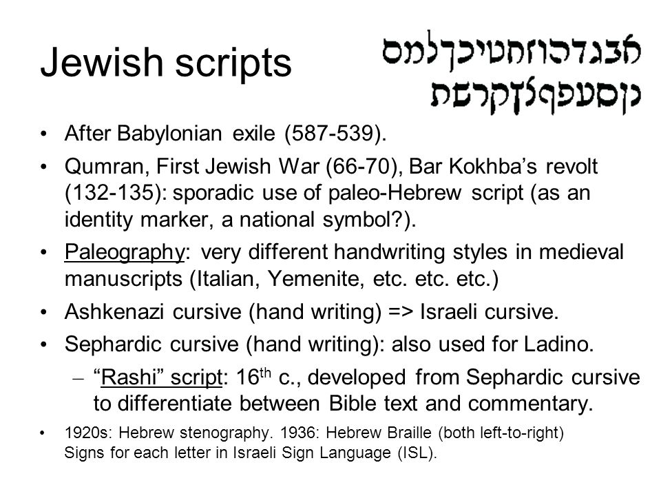 Jewish scripts After Babylonian exile (587-539).