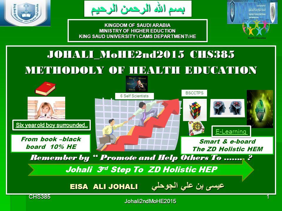 بسم الله الرحمن الرحيم JOHALI_MoHE2nd2015 CHS385