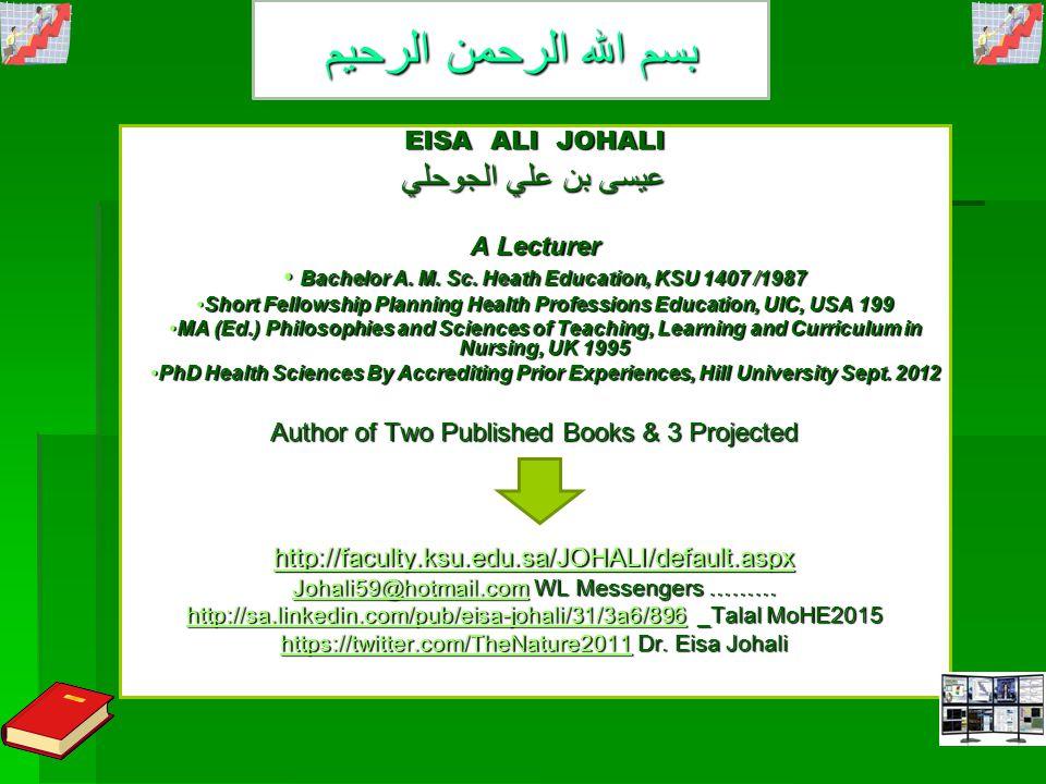 بسم الله الرحمن الرحيم عيسى بن علي الجوحلي EISA ALI JOHALI A Lecturer
