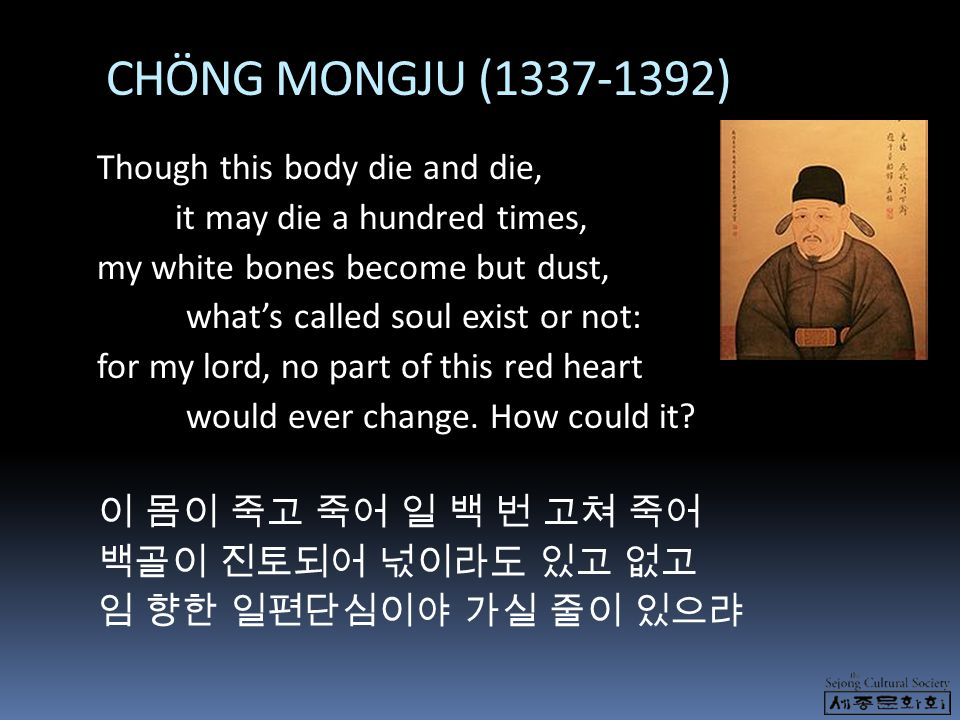CHÖNG MONGJU (1337-1392)