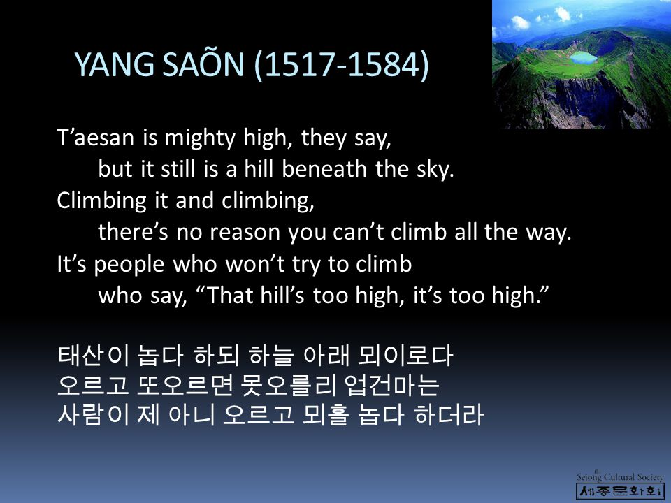 YANG SAÕN (1517-1584) T'aesan is mighty high, they say,
