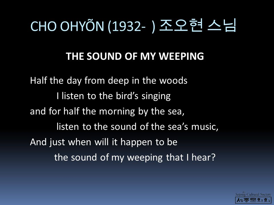 CHO OHYÕN (1932- ) 조오현 스님 THE SOUND OF MY WEEPING