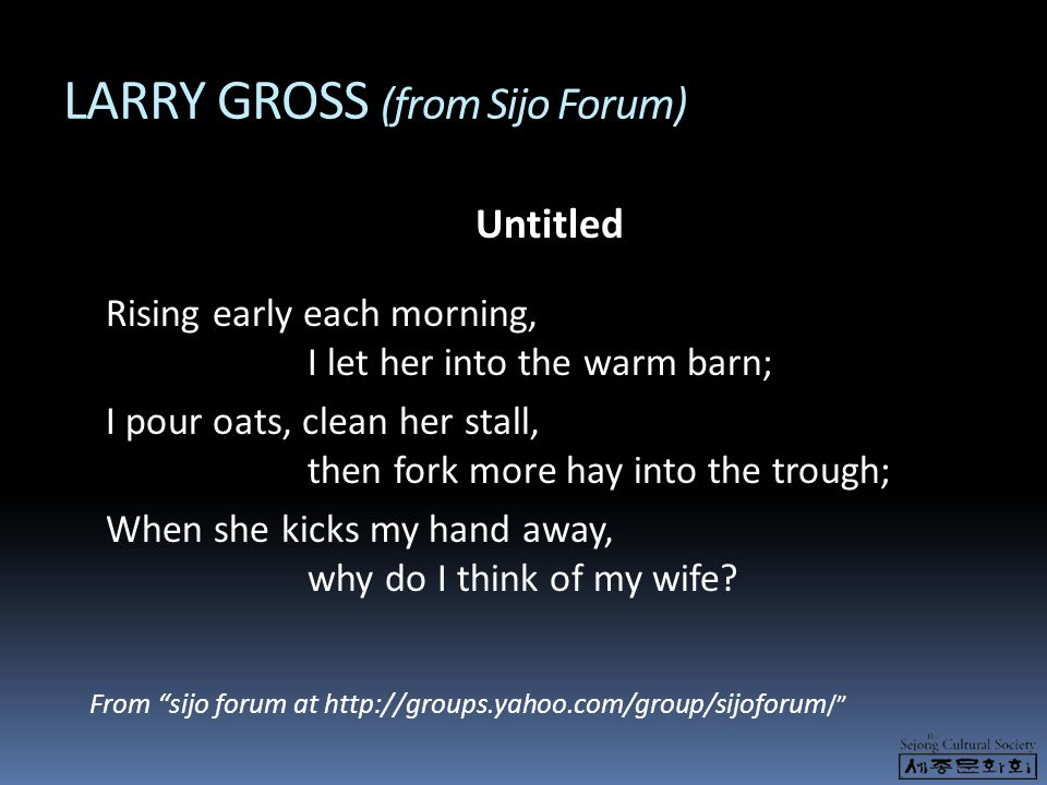 LARRY GROSS (from Sijo Forum)