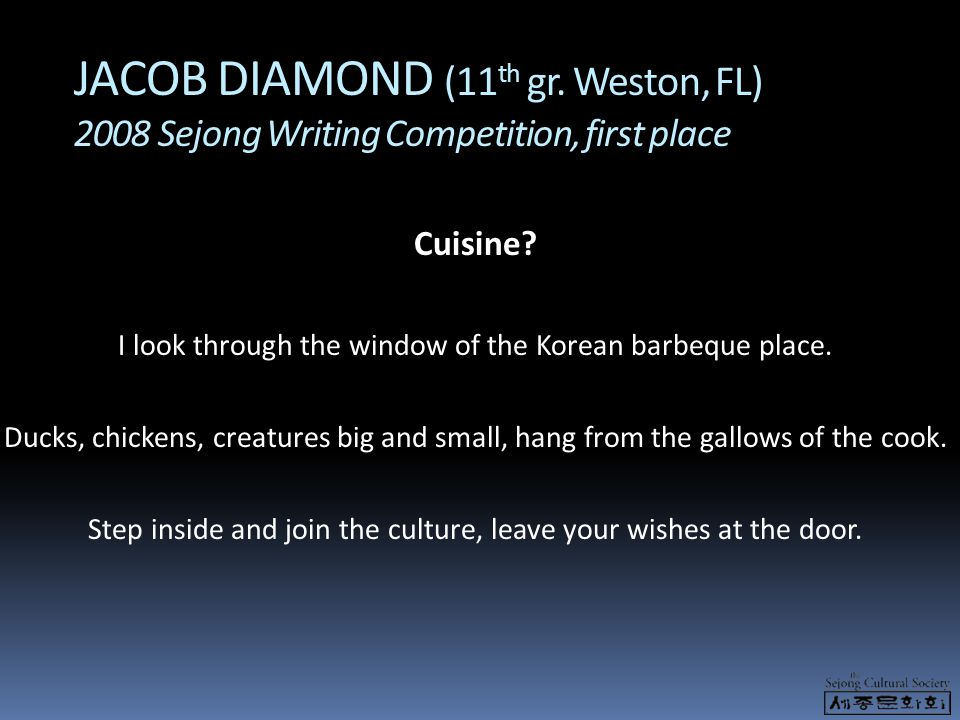 JACOB DIAMOND (11th gr. Weston, FL) 2008 Sejong Writing Competition, first place