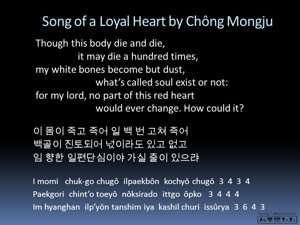 Song of a Loyal Heart by Chông Mongju