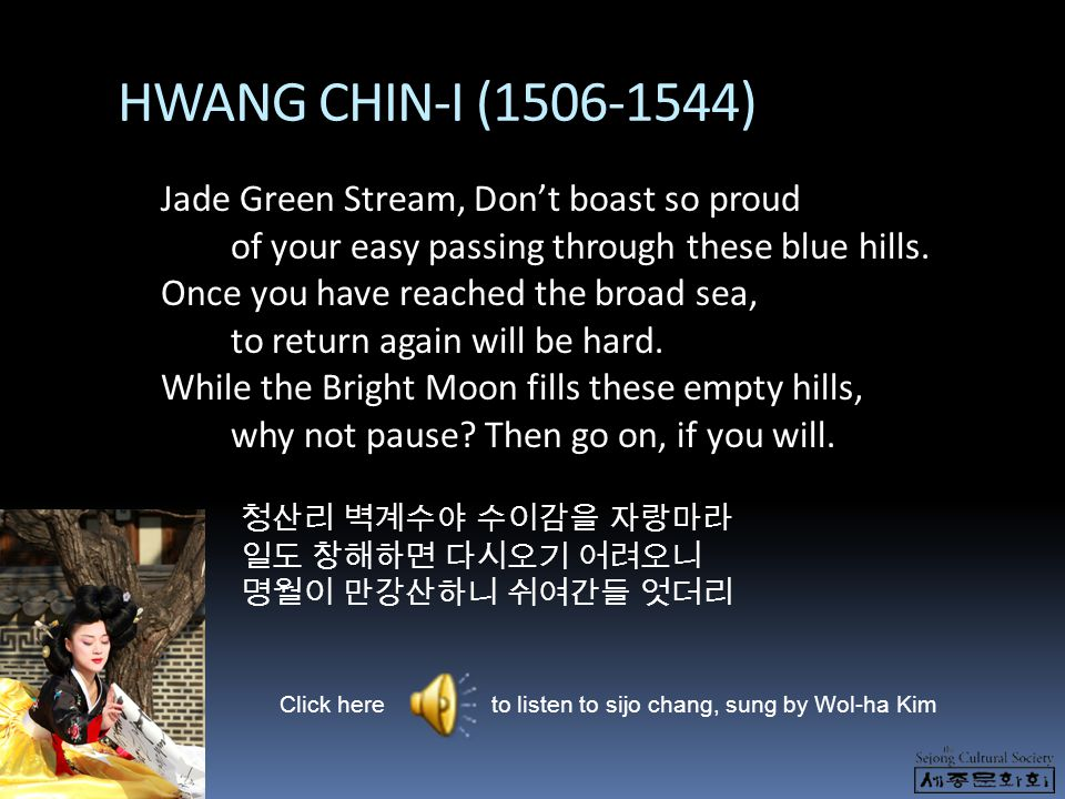 HWANG CHIN-I (1506-1544) Jade Green Stream, Don't boast so proud