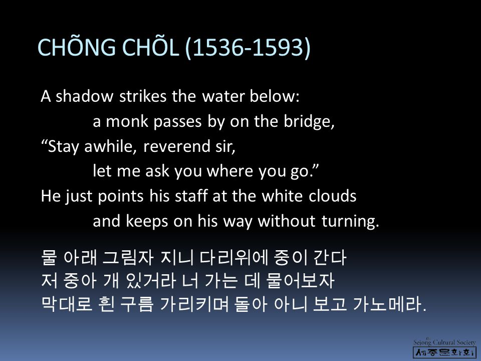 CHÕNG CHÕL (1536-1593) A shadow strikes the water below: