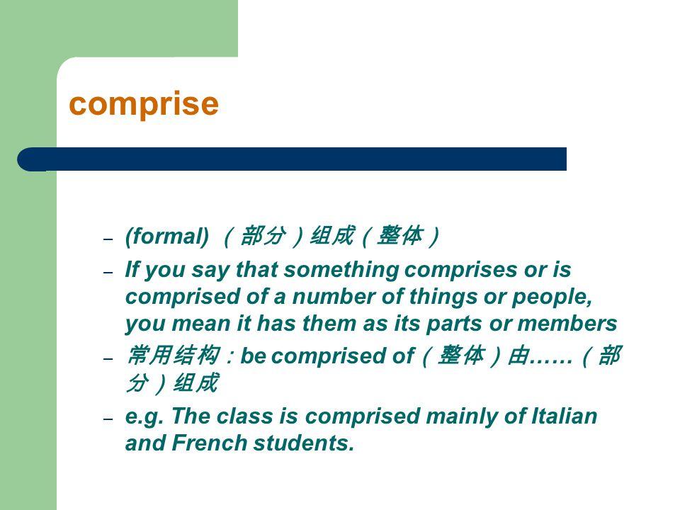 comprise (formal) (部分)组成(整体)
