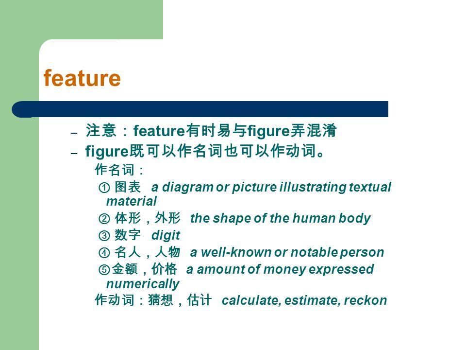 feature 注意:feature有时易与figure弄混淆 figure既可以作名词也可以作动词。 作名词: