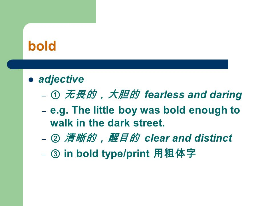 bold adjective ① 无畏的,大胆的 fearless and daring