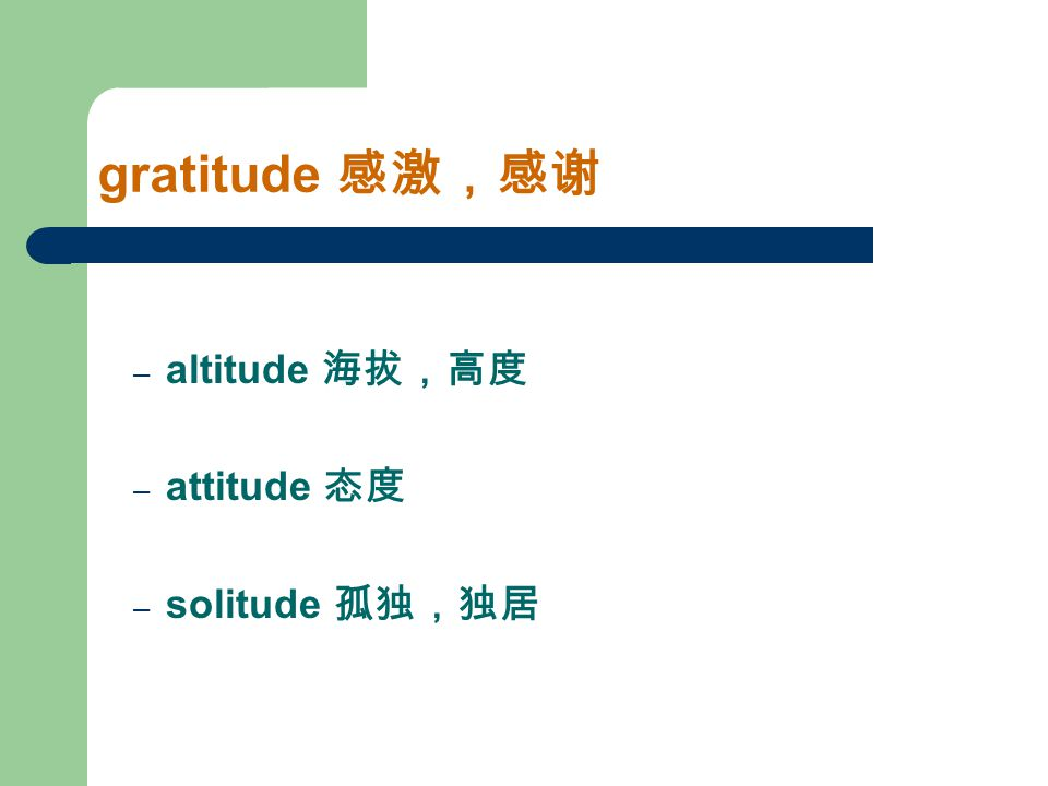 gratitude 感激,感谢 altitude 海拔,高度 attitude 态度 solitude 孤独,独居