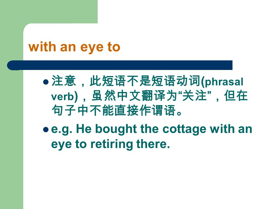with an eye to 注意,此短语不是短语动词(phrasal verb),虽然中文翻译为 关注 ,但在句子中不能直接作谓语。